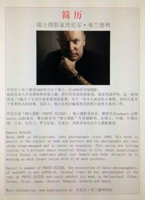 Daniel Brändli stellt in Beijing (China) aus